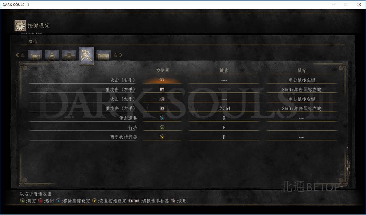 手柄键盘映射器_【手柄按键设置教程】黑暗之魂3